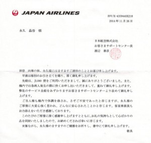 JAL(日本航空)お礼状